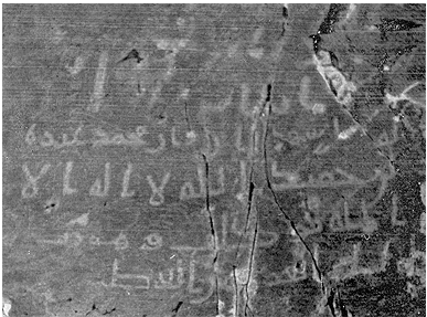 Rock inscription Madinah